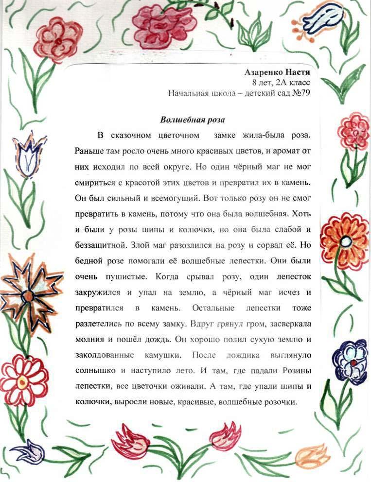 сказки рассказы о цветах с картинками наконечник