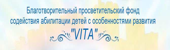 http://pridumayskazku.ucoz.ru/cssimg/logo-vita.jpg